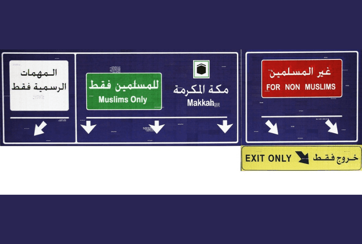 Stamp painting of sign to Makkah, saying non-Muslims cannot enter