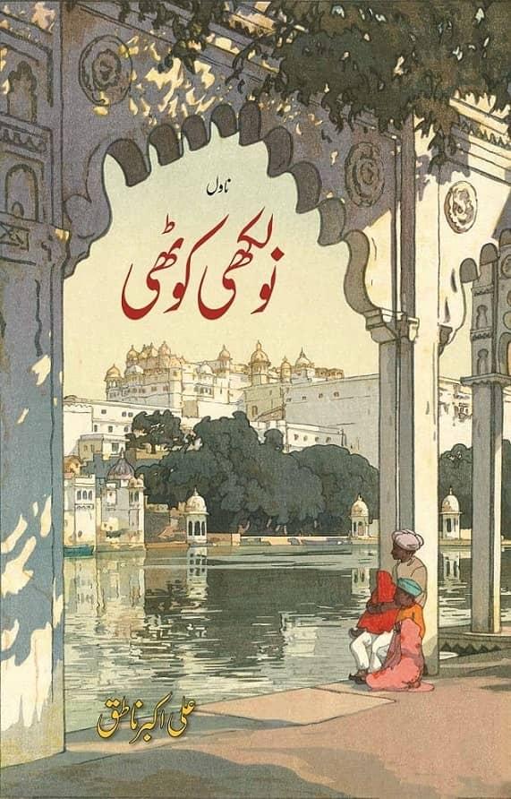 Book cover for Urdu novel Naulakhi Kothi by Ali Akbar Natiq